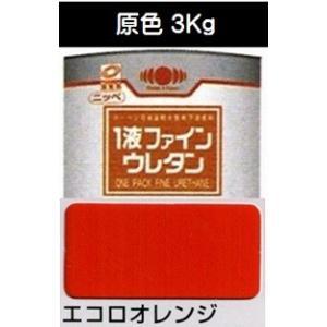 ニッペ 1液ファインウレタンU100 原色 エコロオレンジ 艶有り 3Kg缶【1液 油性 ウレタン 日本ペイント】|paint-lucky