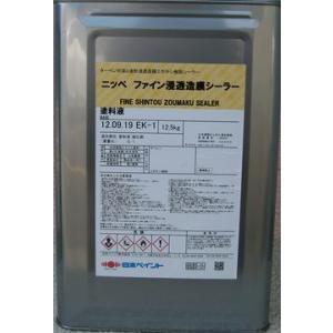 ファイン浸透造膜シーラー 黄透明 15Kgセット【2液 油性 エポキシ 下塗り 日本ペイント】
