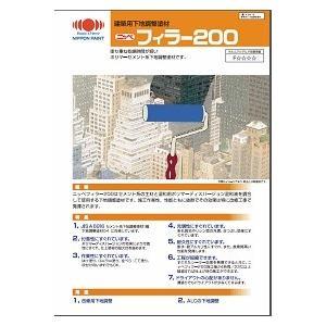フィラー200 ホワイト 30Kgセット【2液 下地調整剤 日本ペイント】