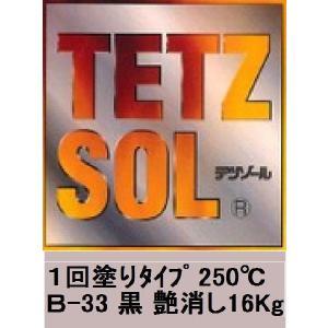 ニッペ テツゾール B−33 (耐熱) 黒 艶消し 16Kg|paint-lucky