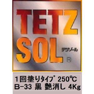ニッペ テツゾール B−33 (耐熱) 黒 艶消し  4Kg|paint-lucky