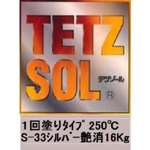 ニッペ テツゾール S−33 (耐熱) シルバー 艶消し 16Kg|paint-lucky