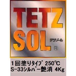 ニッペ テツゾール S−33 (耐熱) シルバー 艶消し  4Kg|paint-lucky