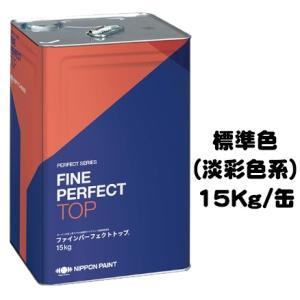 ファインパーフェクトトップ 標準色(淡彩) 艶有り 15Kg缶【1液 油性 日本ペイント】