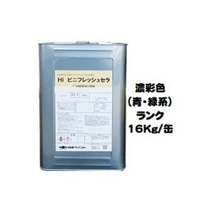 ニッペ HIビニフレッシュセラ 日本塗料工業会濃彩色(青・緑) 16Kg缶/1液 水性 シリコン 艶消し 日本ペイント|paint-lucky
