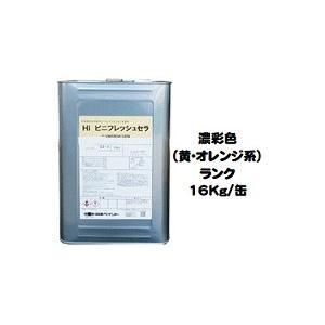 ニッペ HIビニフレッシュセラ 日本塗料工業会濃彩色(黄・オレンジ) 16Kg缶/1液 水性 シリコン 艶消し 日本ペイント|paint-lucky