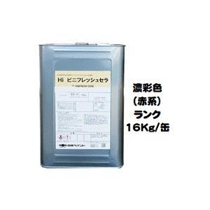 ニッペ HIビニフレッシュセラ 日本塗料工業会濃彩色(赤) 16Kg缶/1液 水性 シリコン 艶消し 日本ペイント|paint-lucky