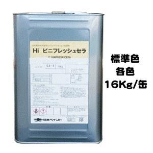 ニッペ HIビニフレッシュセラ 標準色 16Kg缶/1液 水性 シリコン 艶消し 日本ペイント|paint-lucky