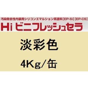 ニッペ HIビニフレッシュセラ 日本塗料工業会淡彩色 4Kg缶/1液 水性 シリコン 艶消し 日本ペイント|paint-lucky
