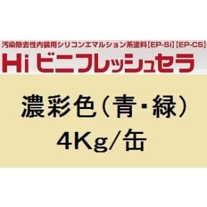 ニッペ HIビニフレッシュセラ 日本塗料工業会濃彩色(青・緑) 4Kg缶/1液 水性 シリコン 艶消し 日本ペイント|paint-lucky
