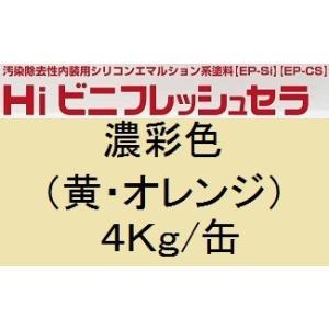 ニッペ HIビニフレッシュセラ 日本塗料工業会濃彩色(黄・オレンジ) 4Kg缶/1液 水性 シリコン 艶消し 日本ペイント|paint-lucky
