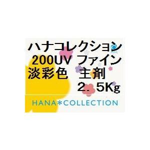 ハナコレクション 200 UVファイン 日本塗料工業会淡彩色 主剤  2.5Kg