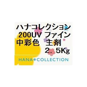ハナコレクション 200 UVファイン 日本塗料工業会中彩色 主剤  2.5Kg