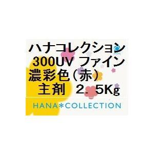 ハナコレクション 300 UVファイン 日本塗料工業会濃彩色(赤) 2.5Kg