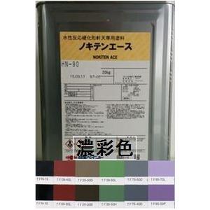 ノキテンエース  日本塗料工業会濃彩色 艶消し  20Kg缶【1液 水性 骨材入り 日本ペイント】