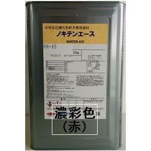 ノキテンエース  日本塗料工業会濃彩色(赤) 艶消し  20Kg缶【1液 水性 骨材入り 日本ペイント】