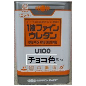 ニッペ 1液ファインウレタンU100 原色 チョコレート色 艶有り 各色 15Kg缶【1液 油性 ウレタン 日本ペイント】|paint-lucky