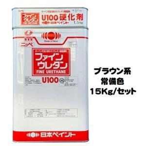 ファインウレタンU100 255チョコレート 艶有り (主剤+硬化剤) 15Kgセット【2液 油性 日本ペイント】