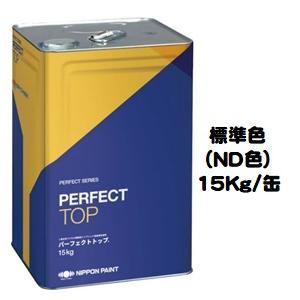 パーフェクトトップ (水性) 標準色 艶有り 15Kg缶【1液 水性 日本ペイント】