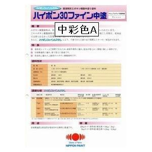 ハイポン30ファイン中塗 日本塗料工業会(中彩色A) 20Kgセット