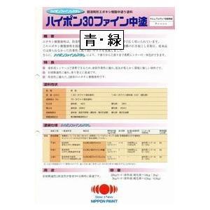 ハイポン30ファイン中塗 日本塗料工業会(青・緑色) 20Kgセット