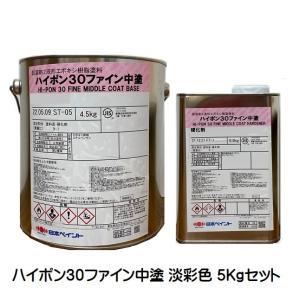 ハイポン30ファイン中塗 日本塗料工業会(淡彩色) 5Kgセット
