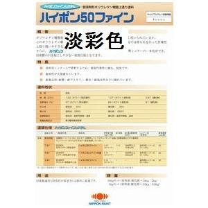 ハイポン50ファイン 日本塗料工業会(淡彩色) 16Kgセット