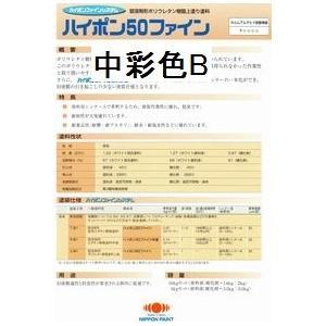 ハイポン50ファイン 日本塗料工業会(中彩色B) 16Kgセット