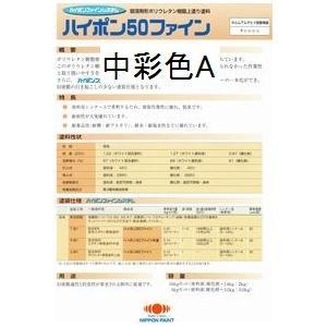 ハイポン50ファイン 日本塗料工業会(中彩色A) 16Kgセット