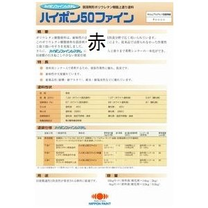 ハイポン50ファイン 日本塗料工業会濃彩色(赤系) 16Kgセット