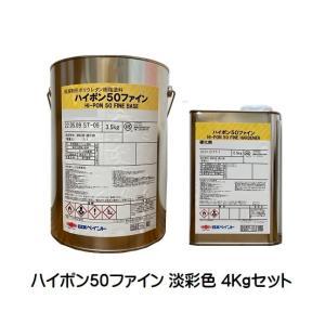 ハイポン50ファイン 日本塗料工業会(淡彩色) 4Kgセット