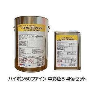 ハイポン50ファイン 日本塗料工業会(中彩色B) 4Kgセット