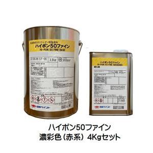 ハイポン50ファイン 日本塗料工業会濃彩色(赤系) 4Kgセット