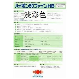 ハイポン50ファインHB 日本塗料工業会(淡彩色) 16Kgセット