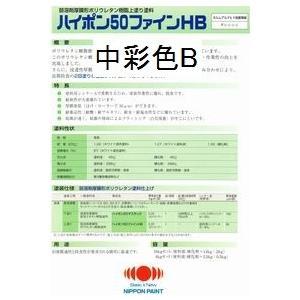 ハイポン50ファインHB 日本塗料工業会(中彩色B) 16Kgセット