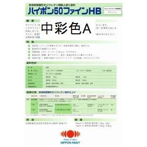 ハイポン50ファインHB 日本塗料工業会(中彩色A) 16Kgセット