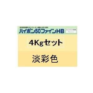 ハイポン50ファインHB 日本塗料工業会(淡彩色) 4Kgセット