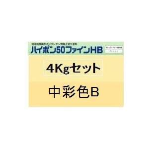 ハイポン50ファインHB 日本塗料工業会(中彩色B) 4Kgセット