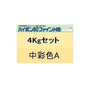 ハイポン50ファインHB 日本塗料工業会(中彩色A) 4Kgセット
