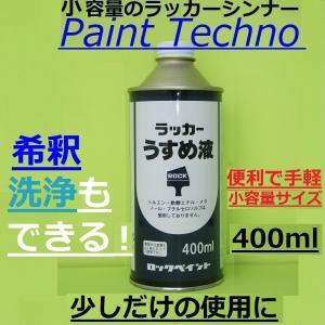 ロックペイント ラッカーうすめ液 品番:H16-0124  容量:400ml   ■製品要綱 用途 ...