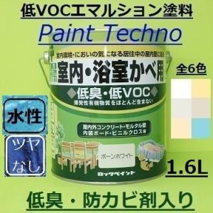 容量違いあります(1.6L、0.7L)  水性・ツヤなし 低VOCエマルション塗料  低VOC・低臭...