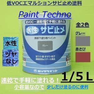 ロックペイント 水性サビ止メペイント 1/5L 下塗り 塗料 速乾