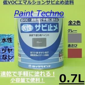 ロックペイント 水性サビ止メペイント 0.7L 下塗り 塗料 速乾