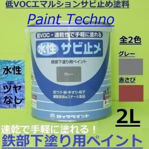 ロックペイント 水性サビ止メペイント 2L 下塗り 塗料 速乾
