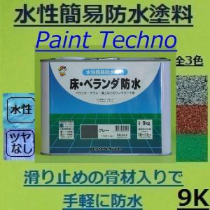ロックペイント 床・ベランダ防水 9kg 水性 上塗り 塗料 骨材 コンクリート