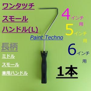 ワンタッチスモールハンドル(L) 4インチ/5インチ/6インチ 長柄 スモール・ミドル兼用 ローラー...