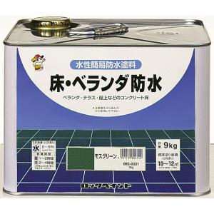 床ベランダ防水(水性簡易防水塗料) 9 kg つやなし (ロックペイント)