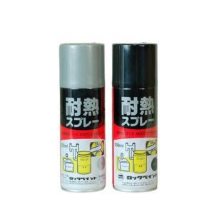耐熱スプレー 300ml 各色 【ロックペイント】|paintandtool