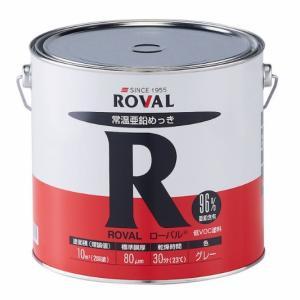 ローバル ROVAL 5KG 亜鉛含有96% 【ローバル】|paintandtool