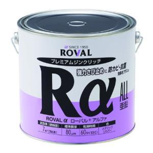 ローバルアルファ ROVALα 3.5KG 亜鉛含有92% 【ローバル】*当日15:00までのご注文で即日発送(土,日,祝を除く)|paintandtool